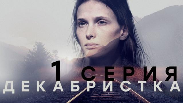 Сериал «Декабристка». 1-я серия.сериалы.НТВ.Ru: новости, видео, программы телеканала НТВ