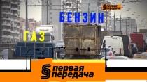 Выпуск от 11 ноября 2018 года.Бензин vs газ, новые правила о зимней резине и автосервисы, удерживающие машину.НТВ.Ru: новости, видео, программы телеканала НТВ