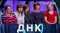 «ДНК»: «Шестнадцать беременностей Королёвой!»