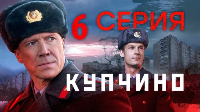 Детективный сериал «Купчино».НТВ.Ru: новости, видео, программы телеканала НТВ