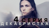 Сериал &laquo;Декабристка&raquo;. <nobr>4-я</nobr> серия