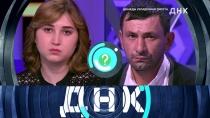 «ДНК»: «Дважды украденная сирота»
