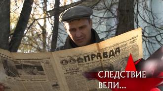 Тройное убийство вВоткинске: самое драматичное преступление вистории советской Удмуртии— вфильме из цикла «Следствие вели…» на НТВ.криминал, расследование.НТВ.Ru: новости, видео, программы телеканала НТВ