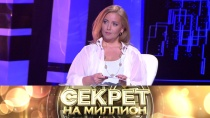 «Секрет на миллион»: Ольга Будина