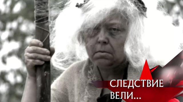 «Дело о ведьме».«Дело о ведьме».НТВ.Ru: новости, видео, программы телеканала НТВ