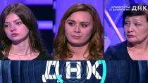 «ДНК»: «Скрывает отца от дочери 26лет»