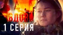 1-я – 4-я серии.1-я серия.НТВ.Ru: новости, видео, программы телеканала НТВ