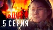 5-я – 8-я серии.5-я серия.НТВ.Ru: новости, видео, программы телеканала НТВ