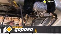 Выпуск от 24 ноября 2018 года.Защита кузова от влаги и соли, тестирование Suzuki SX4 с пробегом и обжалование штрафа.НТВ.Ru: новости, видео, программы телеканала НТВ