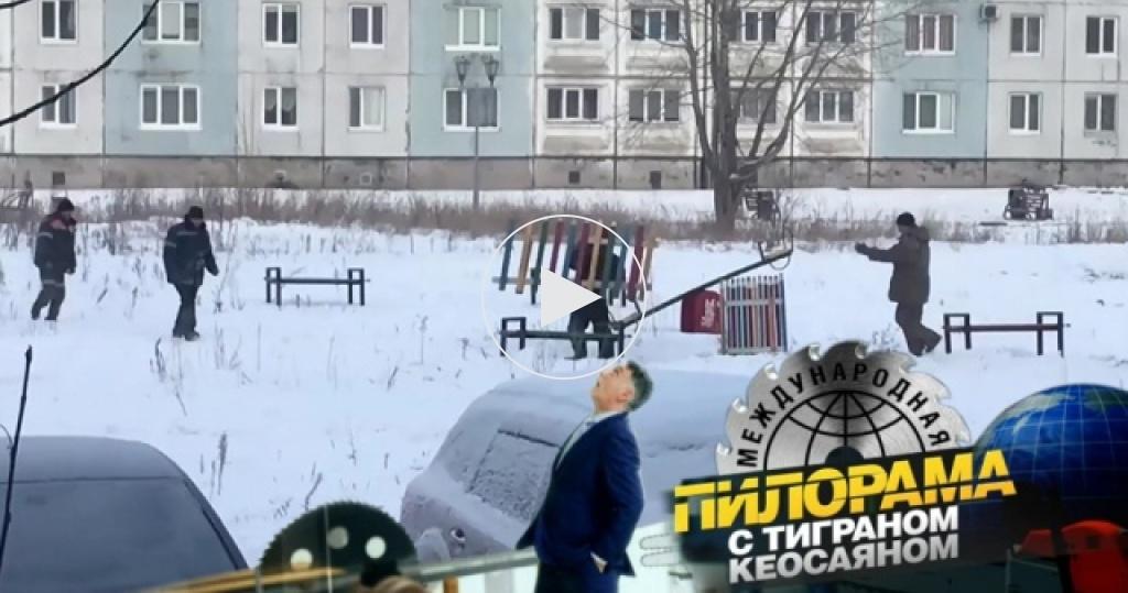 Призраки детских площадок или <nobr>Междуреченск-Хилл</nobr>: как рабочие детскую площадку собрали, сфотографировали иразобрали