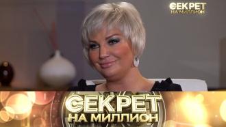 «Секрет на миллион»: Мария Максакова