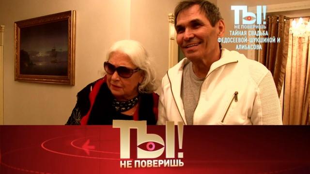 Выпуск от 25 ноября 2018 года.Брак Лидии Федосеевой-Шукшиной и Бари Алибасова, а также — наследство Евгения Осина.НТВ.Ru: новости, видео, программы телеканала НТВ