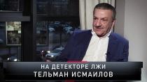 «На детекторе лжи Тельман Исмаилов».«На детекторе лжи Тельман Исмаилов».НТВ.Ru: новости, видео, программы телеканала НТВ