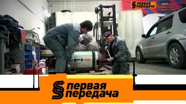 Выпуск от 25 ноября 2018 года.Метан как альтернатива бензину изащита от автоюристов-мошенников.НТВ.Ru: новости, видео, программы телеканала НТВ