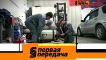 Выпуск от 25ноября 2018года.Метан как альтернатива бензину и защита от автоюристов-мошенников.НТВ.Ru: новости, видео, программы телеканала НТВ