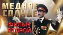 Фильм второй.Фильм второй.НТВ.Ru: новости, видео, программы телеканала НТВ