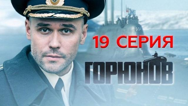 Остросюжетный сериал «Горюнов».НТВ.Ru: новости, видео, программы телеканала НТВ