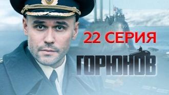 22-я серия.22-я серия.НТВ.Ru: новости, видео, программы телеканала НТВ