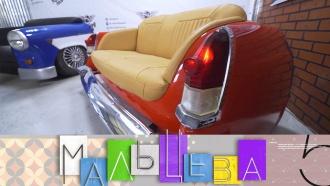 Выпуск от 29 ноября 2018 года.Новая жизнь старых авто, панно из гипса и последние тренды в дизайне и декоре.НТВ.Ru: новости, видео, программы телеканала НТВ