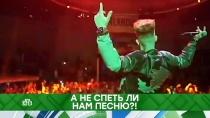 Выпуск от 30 ноября 2018года.А не спеть ли нам песню?!НТВ.Ru: новости, видео, программы телеканала НТВ