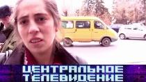 Выпуск от 1декабря 2018года.Выпуск от 1декабря 2018года.НТВ.Ru: новости, видео, программы телеканала НТВ