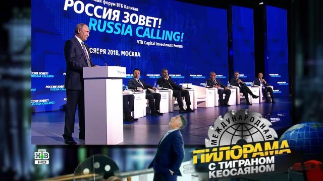 1 декабря 2018 года.1 декабря 2018 года.НТВ.Ru: новости, видео, программы телеканала НТВ