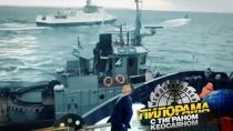 Берега попутали: как корабли ВМС Украины вКерченском проливе сроссийскими пограничниками встретились?НТВ.Ru: новости, видео, программы телеканала НТВ