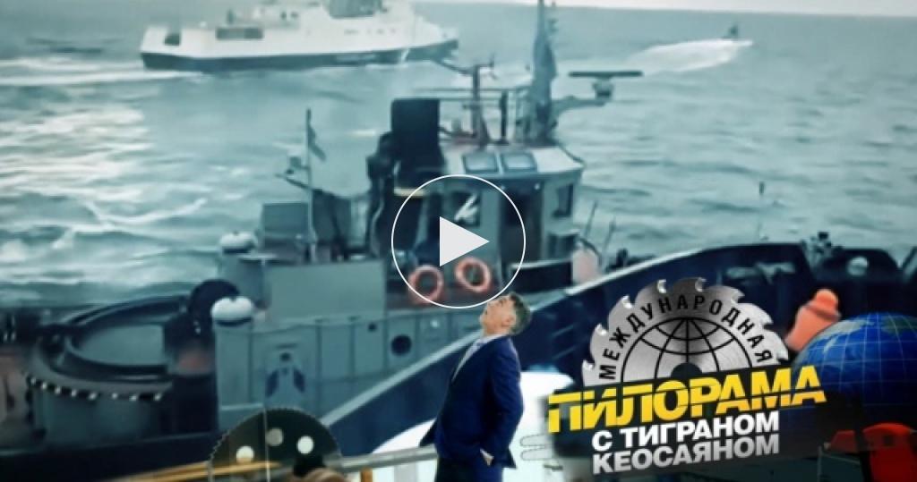 Берега попутали: как корабли ВМС Украины вКерченском проливе сроссийскими пограничниками встретились?