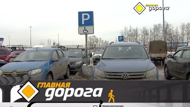 Выпуск от 1декабря 2018года.Бесплатные парковки для инвалидов и безопасный разворот на перекрестке.НТВ.Ru: новости, видео, программы телеканала НТВ
