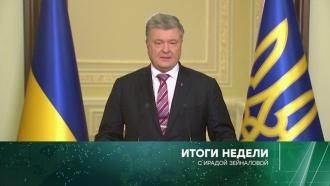 «Итоги недели» сИрадой Зейналовой. 2декабря 2018года