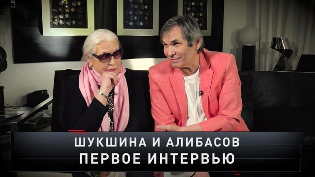 «Шукшина иАлибасов. Первое интервью».«Шукшина иАлибасов. Первое интервью».НТВ.Ru: новости, видео, программы телеканала НТВ
