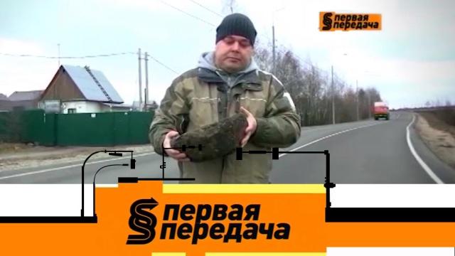 Выпуск от 2 декабря 2018 года.Опасные камни на дорогах иобязанности водителя при ДТП.НТВ.Ru: новости, видео, программы телеканала НТВ