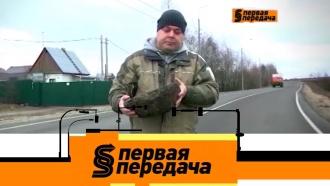 «Первая передача»: опасные камни на дорогах иобязанности водителя при ДТП