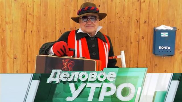 Деловое утро НТВ.НТВ.Ru: новости, видео, программы телеканала НТВ