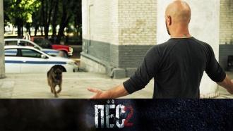 Когда рядом настоящий друг, никакие беды не страшны! «Пёс»— сегодня в21:00.сериалы.НТВ.Ru: новости, видео, программы телеканала НТВ