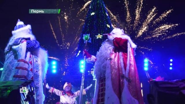 Новогоднее настроение вПерми: удивительные подарки, теплые встречи ибольшой городской праздник.НТВ.Ru: новости, видео, программы телеканала НТВ
