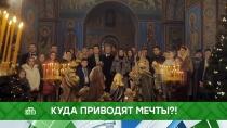 Выпуск от 5 декабря 2018 года.Куда приводят мечты?!НТВ.Ru: новости, видео, программы телеканала НТВ