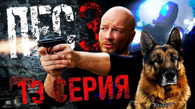 Детектив «Пёс-3». 13-я серия.сериалы.НТВ.Ru: новости, видео, программы телеканала НТВ