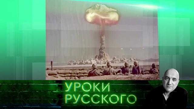 Выпуск от 30ноября 2018года.Урок №46. США: яобъявляю весь мир своей ядерной зоной.НТВ.Ru: новости, видео, программы телеканала НТВ