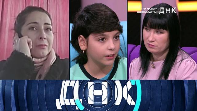 «ДНК»: «Три матери одной Лауры!».ДНК, генетика, дети и подростки.НТВ.Ru: новости, видео, программы телеканала НТВ