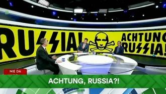 «Место встречи»: Achtung, Russia?!