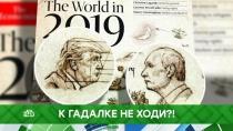 Выпуск от 7 декабря 2018 года.К гадалке не ходи?!НТВ.Ru: новости, видео, программы телеканала НТВ