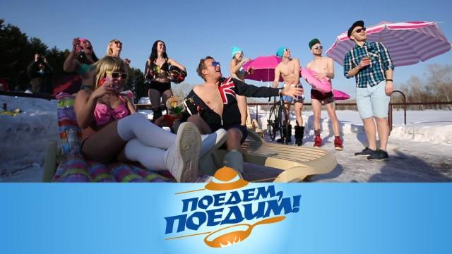 Выпуск от 8декабря 2018года.Топ мест для зимних каникул.НТВ.Ru: новости, видео, программы телеканала НТВ
