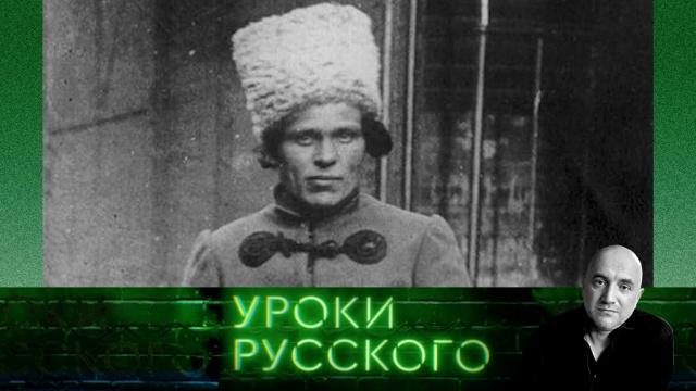 Выпуск от 7 декабря 2018 года.Урок №47. Незалежные идеи Махно.НТВ.Ru: новости, видео, программы телеканала НТВ