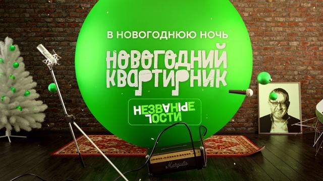 Такого на других каналах вы не увидите! Праздничный «Квартирник НТВ уМаргулиса»— вновогоднюю ночь на НТВ.НТВ.Ru: новости, видео, программы телеканала НТВ