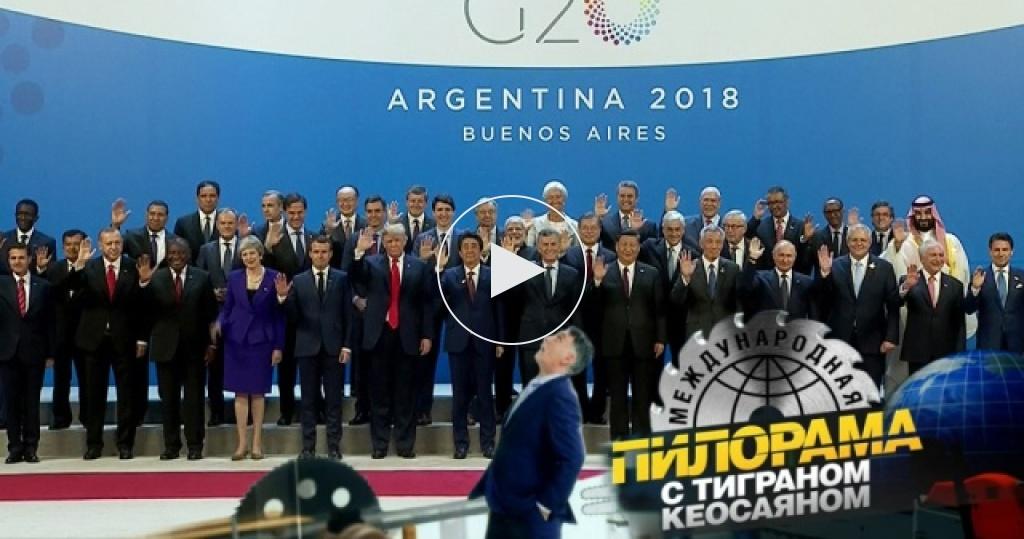 Саммит вАргентине: как Владимир Путин из «большой двадцатки» чуть не сделал «маленькую девятнадцатку»?
