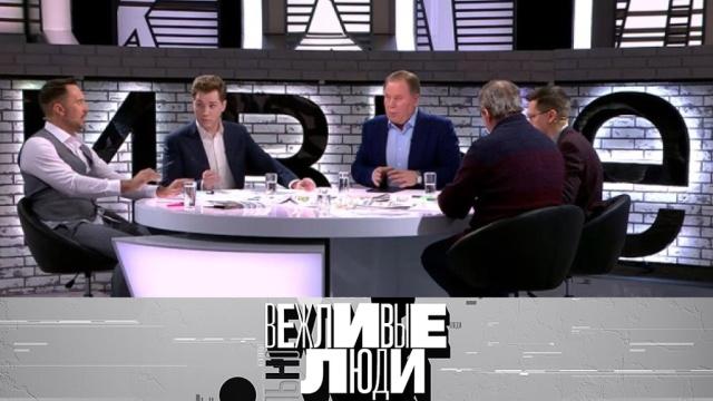 Вежливые люди.НТВ.Ru: новости, видео, программы телеканала НТВ