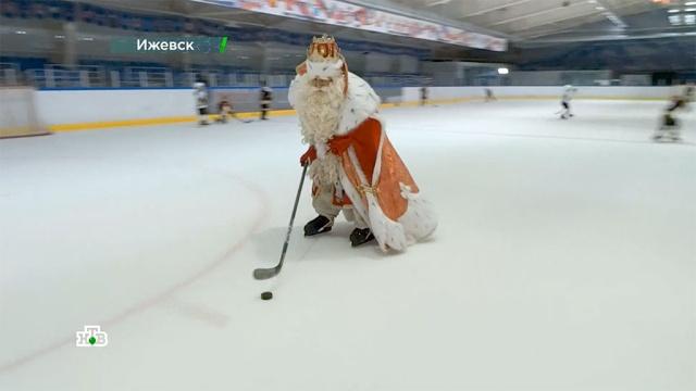 Дед Мороз вИжевске поиграл вхоккей, заглянул на бал-маскарад ивстретился суникальным мальчиком Колей.НТВ.Ru: новости, видео, программы телеканала НТВ