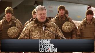 Тайное убежище Петра Порошенко: где он прячет свои миллиарды? «Новые русские сенсации»— ввоскресенье на НТВ.Порошенко, Украина, миллионеры и миллиардеры.НТВ.Ru: новости, видео, программы телеканала НТВ