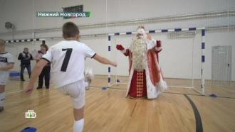 Задорный праздник вНижнем Новгороде: Дед Мороз раздал подарки, встал на лыжи исыграл вфутбол